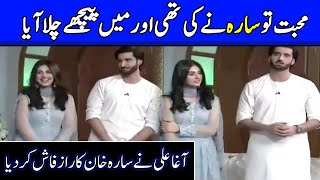 Sara Khan and Agha Ali Reveal their Love Story   Interview with Farah   Celeb City Official