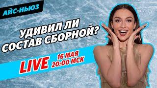 Состав сборной России на Олимпийский сезон Изменения правил фигурного катания Айс Ньюз Live