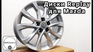 Диски Replay MZ39 для Mazda