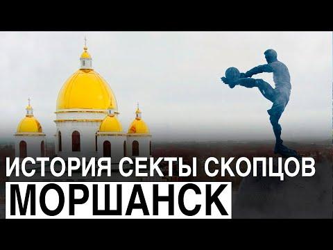 Путешествие в Моршанск | История секты скопцов | Большой выпуск