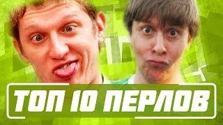 ТОП-10 ПЕРЛОВ комментаторов