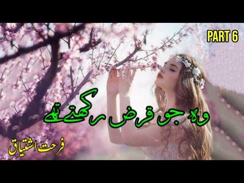 Woh Jo Qarz Rakhtay Thay Novel by Farhat Ishtiaq | Part 3 | Urdu / Hindi Audio Novel | Kahani Inn from YouTube · Duration:  43 minutes 2 seconds