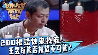 [挑战不可能(第一季)] 200根蜡烛中辨别一根的火苗 王昱珩能否挑战不可能