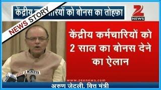 Central govt employees to get stuck bonus arrears soon