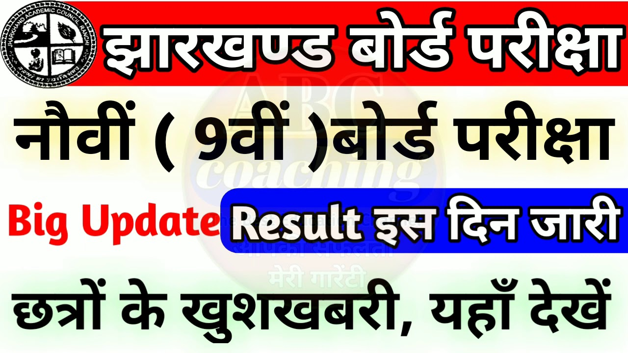 9th class result 2020 jharkhand