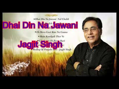 Jagjit Singh - Dhai Din Na Jawani (Lyrics, Karaoke style)