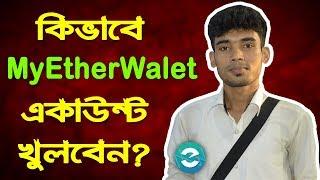 So erstellen Sie eine MyEtherWalet Konto Bangla Tutorial । KNOLLE BIPU