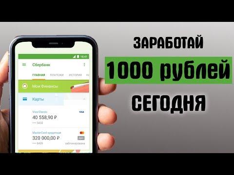 1000 РУБЛЕЙ УЖЕ СЕГОДНЯ / ЗАРАБОТАТЬ ДЕНЬГИ БЫСТРО