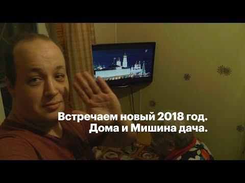 Встречаем новый 2018 год. Дома и Мишина дача.