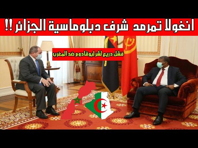 صفعة للجزائر بأنغولا ..زيارة بوقادوم لأنغولا تظهر ضعف دبلوماسية الجزائر وقوة المغرب