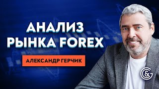 Анализ рынка Форекс 06.11.2017 с Александром Герчиком.