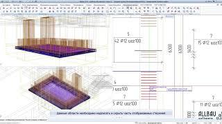 Видеоурок по пособию конструирование в Allplan 2018 Шаблон BIM КР Урок №3