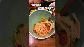 제일제면소/명태회 비빔국수/여의도 IFC몰 맛집  #s…