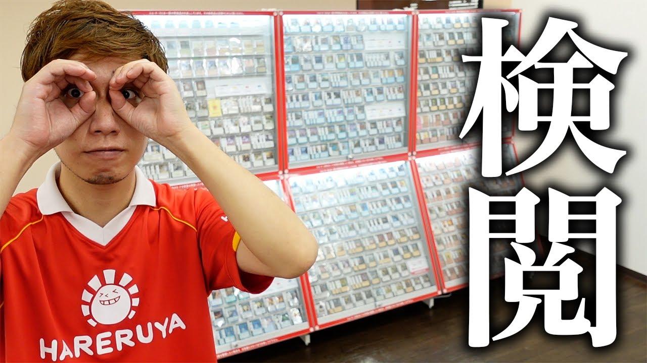 【ガチ】新店シングルの品揃えを検閲するカード屋社長 MTG Show case check
