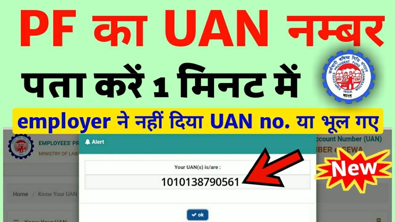 Download UAN number kaise pata kare | PF number kaise pata kare | How to know UAN number without mobile no.