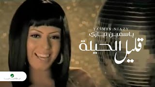 Download Yassmin Alil El Hila ياسمين - قليل الحيلة Mp3 and Videos