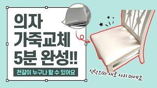 [갑자기 리폼] 정말 쉬운 의자 가죽 교체, 식탁의자 …