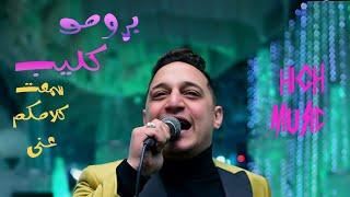 قريبا كليب اغنية سمعت كلامكم عني - رضا البحراوي 2020