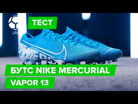 Тест бутс Nike Mercurial Vapor 13 | Бутсы Неймара