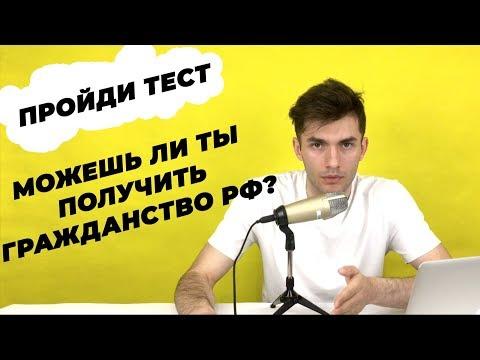 ГРАЖДАНСТВО РФ. ОСНОВАНИЯ ДЛЯ ПОЛУЧЕНИЯ ГРАЖДАНСТВА РОССИИ.