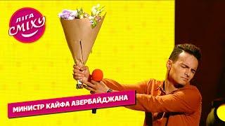 Министр кайфа Азербайджана Как по маслу Свежие приколы 2021 Лига Смеха