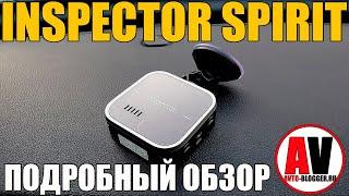 INSPECTOR SPIRIT. Обзор радар-детектора с ПАТЧ-антенной