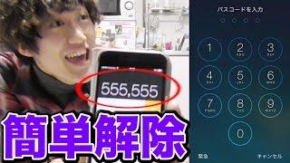 他人のiPhoneのパスワードが簡単に分かる方法がヤバすぎた【裏技】 thumbnail