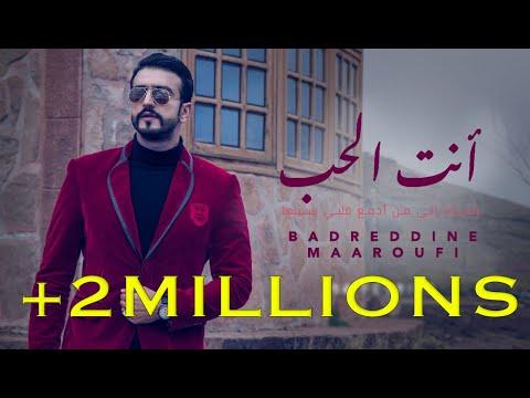 Badreddine Maaroufi - Enti Lhob (Official Video) 2019 بدرالدين معروفي - أنت الحب