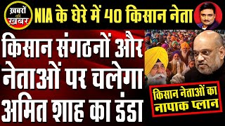 Farmers Protest: 40 Leaders in NIA Net | Dr. Manish Kumar | Capital TV