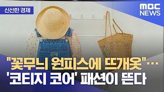 """[신선한 경제] """"꽃무늬 원피스에 뜨개옷&qu…"""