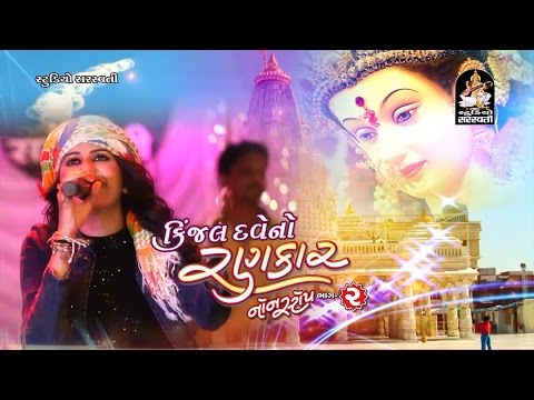 Kinjal Dave No Rankar - 2 | Part 2 | Produce By Studio Saraswati | DJ Non Stop | Gujarati Garba 2016