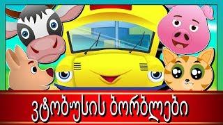 ვტობუსის ბორბლები   ავტობუსის ბორბლები ბრუნავენ, ბრუნავენ  საბავშვო სიმღერები ქართულად