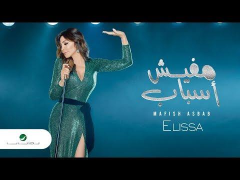 Elissa ... Mafish Asbab - 2018 | إليسا ... مفيش أسباب - بالكلمات