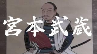 剣聖宮本武蔵 小中学生剣道大会2017 参加募集! thumbnail