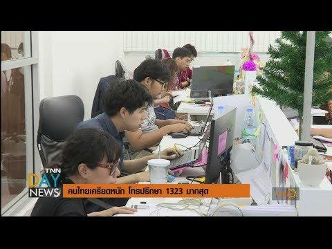 คนไทยเครียดหนัก โทรปรึกษา1323มากสุด