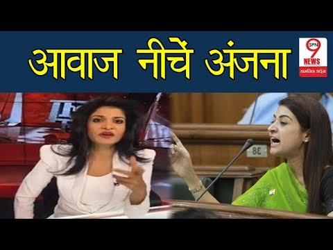 Anjana Om और