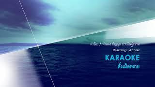 ดั่งเม็ดทราย Karaoke