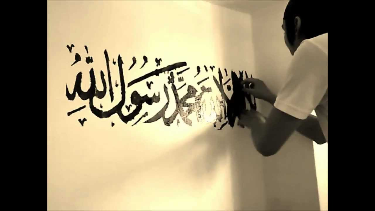 Arabic font on wall - YouTube