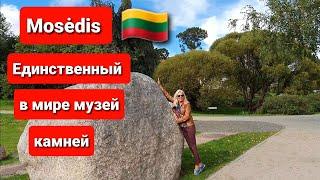 Mosėdis. Музей камней. Такого вы нигде не увидите,  только в Литве. Смотреть всем.