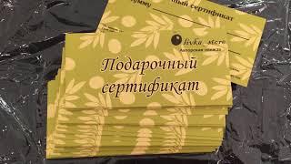 видео Заказать изготовление и печать подарочных сертификатов