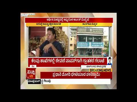 Producer Anand B Appugol Urban Co -Society Is In Financial Crisis |  ಸುದ್ದಿ ಟಿವಿ