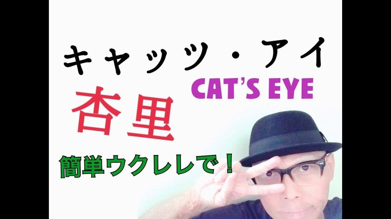 キャッツ・アイ CAT'S EYE 杏里 /  ウクレレ 超かんたん版【コード&レッスン付】(w/Subtitles)