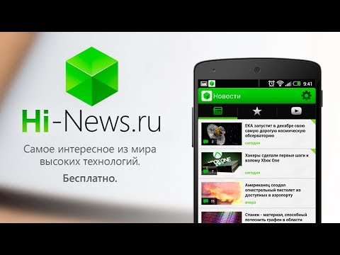 Обзор приложения Hi-News.ru для Android