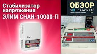 стабілізатор напруги Елім Україна СНАН-10000-П
