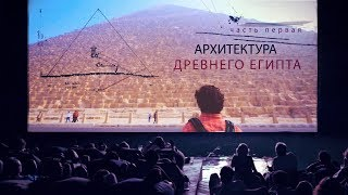 🎬ТРЕЙЛЕР НОВОГО ФИЛЬМА ЛАИ: ИСТОКИ ВЕЧНОСТИ - АРХИТЕКТУРА ДРЕВНЕГО ЕГИПТА