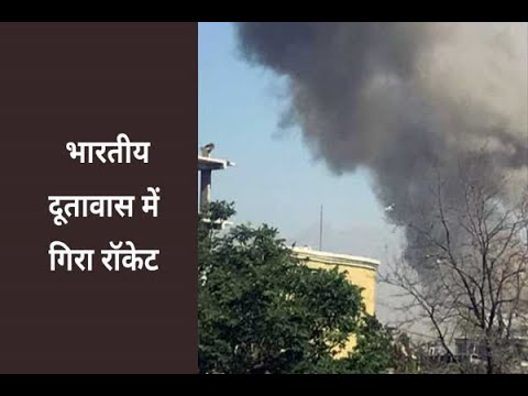 In Graphics: Rocket falls in the Indian Embassy in Kabul, none harmed