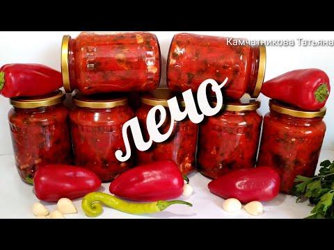 """30 БАНОК УЛЕТАЮТ ЗА ЗИМУ!  САМЫЙ ВКУСНЫЙ ЛЕЧО! ОЧЕНЬ БЫСТРО И ПРОСТО! Pepper With Tomato Canned-""""LEC"""