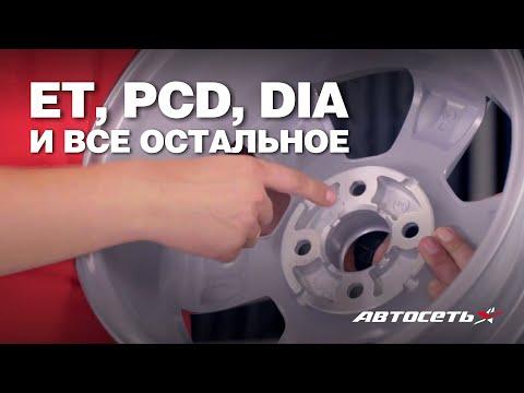 Как расшифровать маркировку дисков: ET, PCD, DIA и другие обозначения