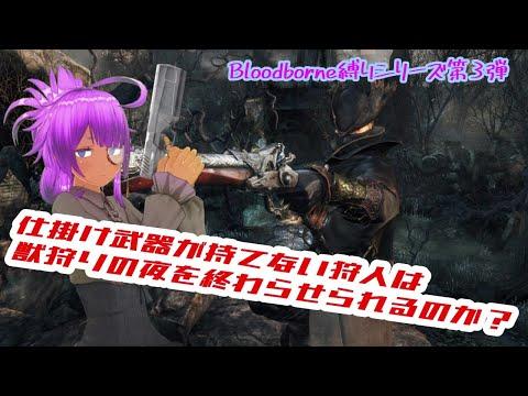 【Bloodborne】仕掛け武器縛りで全クリ目指す#2
