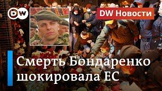Гибель Бондаренко шокировала ЕС: ждать ли Лукашенко новых санкций? (13.11.2020)
